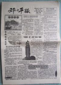 12、邓小平报2001年1月4开2版创刊号