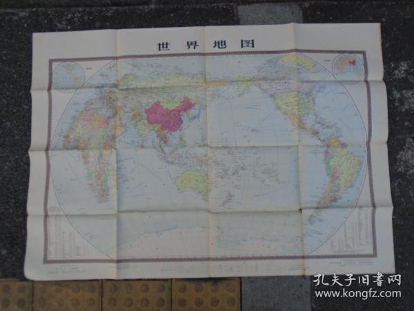 世界地圖(1971年第三版,1972年2月北京第4次印刷,尺寸:108*76厘米。包真包老。詳見書影)