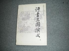 评书三国演义(上册)【私藏品好】