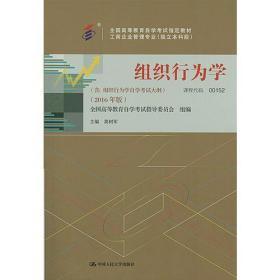 自考教材 00152组织行为学(2016年版)自学考试教材 正版全新