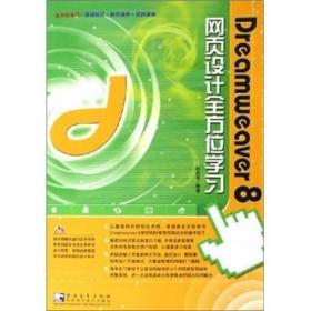 Dreamweaver 8网页设计全方位学习