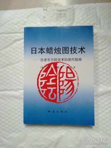 日本蜡烛图技术