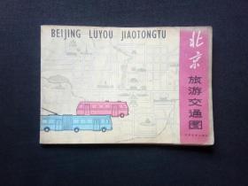 北京旅游交通圖