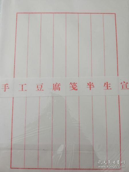 老工藝品種信箋