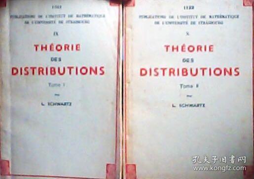 【法文版上下册】菲尔兹奖得主洛朗·施瓦茨《分布理论》théorie des distribution 疑为国内发行版