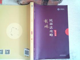 2019国家统一法律职业资格考试:戴鹏民诉法攻略讲义卷5