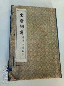 《全唐词选》上下册合订一册全,民国上海扫叶山房白纸大字石印无缺好品