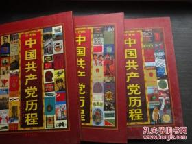 图文版: 中国共产党历程第一卷  第二卷  第三卷【三卷全】  中国历史博物馆编