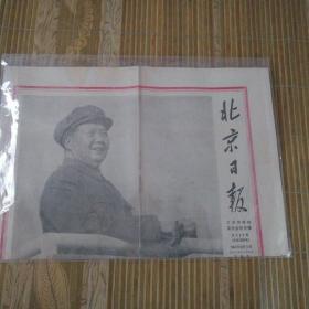 文革报纸:北京日报1967年12月1日