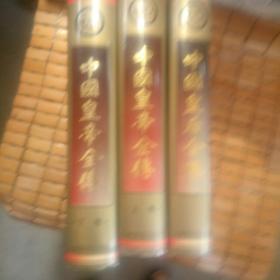 中国黄帝全传(上下卷)+中国皇后全传【3本合售】在公园