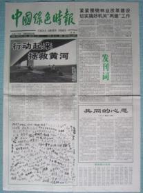 16、中國綠色時報1998.1.1     2×4 第一期