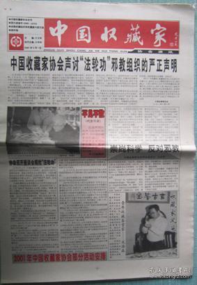 21、中國收藏家協會通訊2001.3.1 4×4 套紅創刊號