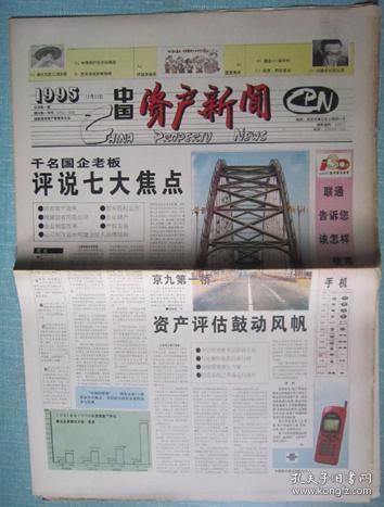 24、中國資產新聞1995.11.12  2×16  彩試刊號