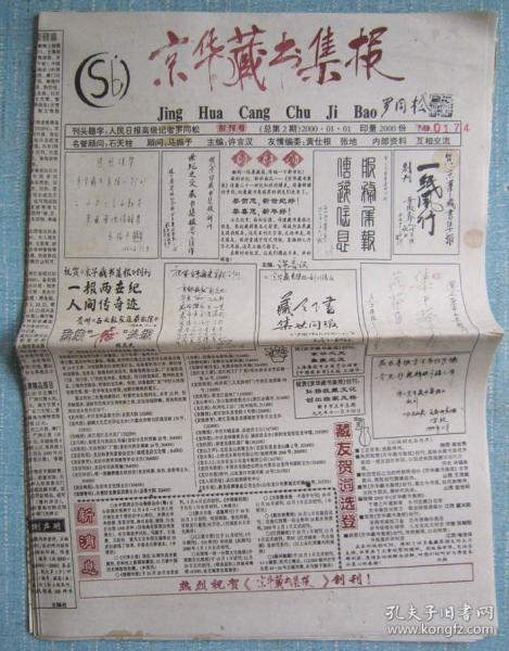 27、京華藏書集報2000.01.01日4開4版套紅創刊號(品相不好)