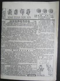 29、校園郵馨創刊號1997年3月30日   8開4版