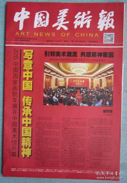 32、中國美術報2016.1.4日創刊號4×40版