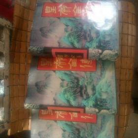 皇帝全传【仅印1500册】   延边人民出版社   在公园