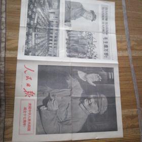 文革报纸,人民日报1966年10月1日1-4版(庆祝中华人民共和国成立十七周年)