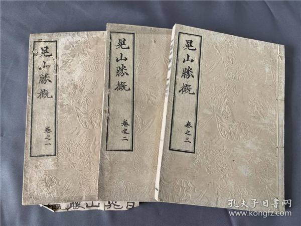 晃山胜概3册全,日本晃山古寺古迹版画,明治20年印刷