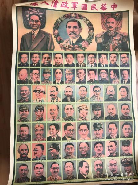 中華民國軍政偉人像