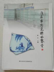 瓷片鉴赏----淮安古陶瓷标本鉴赏(毛边本)