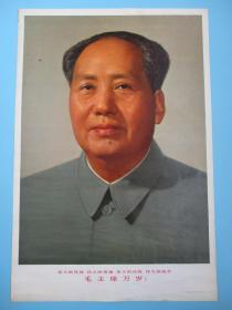 毛主席标准像 毛主席画像 四个伟大毛主席像 4开1966年老版真品