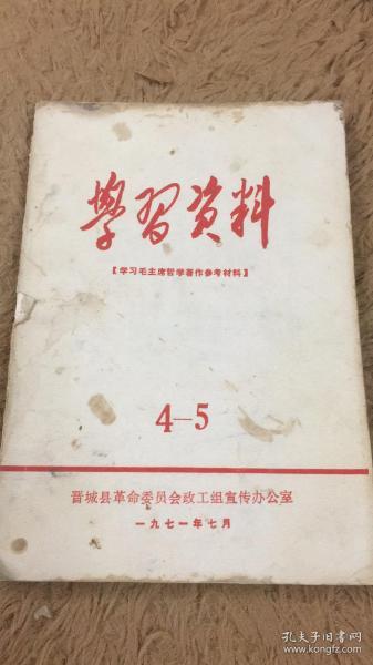 學習資料 學習毛主席哲學著作參考材料 4-5