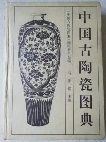 中国古陶瓷图典(一版一印)