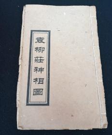 現代版【袁柳荘神相圖】《好多圖文》低價處理了,不是古代的。