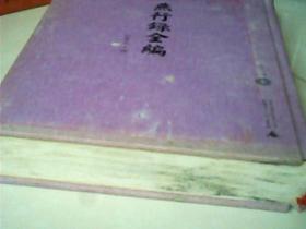 燕行录全编(第二辑)8【装订倒置】
