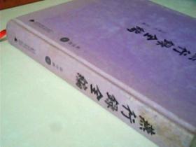 燕行录全编(第四辑)1