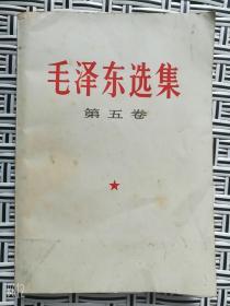 毛泽东选集第五卷第5集1977年版名著收藏红色老版书有毛主席头像