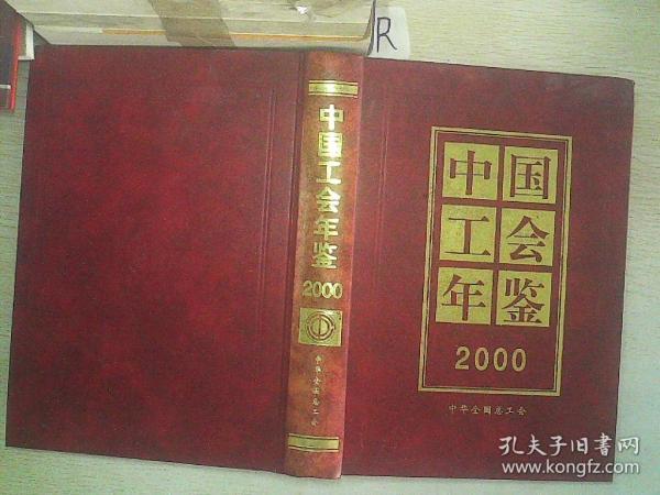 中國工會年鑒2000
