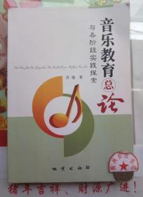 正版85新  音乐教育总论 齐瑜 地质出版社9787116097117
