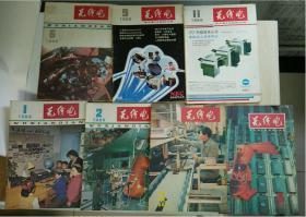 《無線電》雜志 1986年1、2、3、5、6、9、11期七本合售