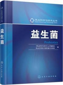 《最新益生菌技术内部资料汇编》书籍和光盘