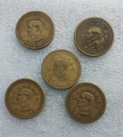 民国四十三年台湾地图五角、5角黄铜硬币5枚合售