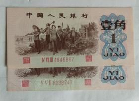 第三套人民幣一角、1角紅三平兩張合售