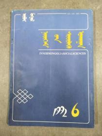 內蒙古社會科學 1992年 第6期   蒙文版