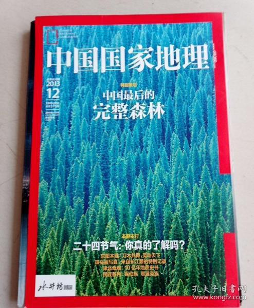中國國家地理(2013/12)
