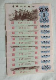 第三套人民幣一角、1角紅三平10連號(標十)合售