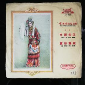 珍罕1955年程砚秋唱片选辑文姬归汉、贺后骂殿黑胶密纹唱片,著名音乐家乔建中签名收藏,唱片保存完好,保护蜡纸完好。