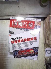 保險行銷 中文簡體版 344 。