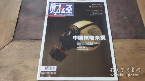 財經2011.7