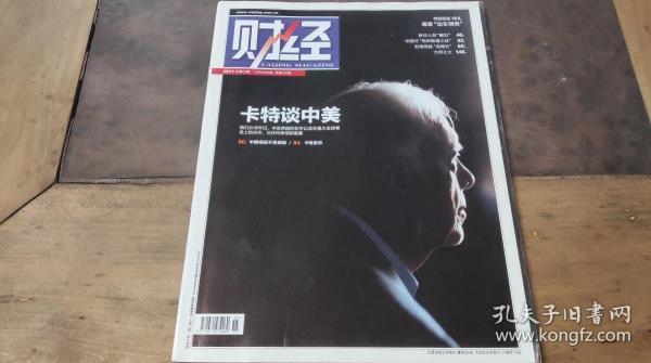 財經2011.29