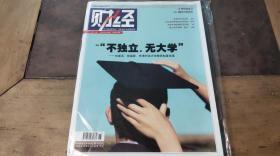 財經2011.11