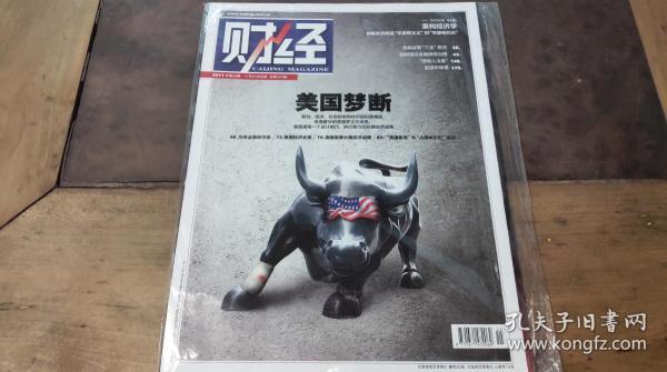 財經2011.26