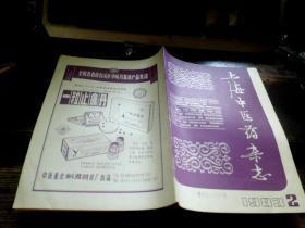 TA3。《上海中醫藥雜志》1983.2