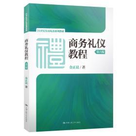 商务礼仪教程(第六版)/21世纪实用礼仪系列教材