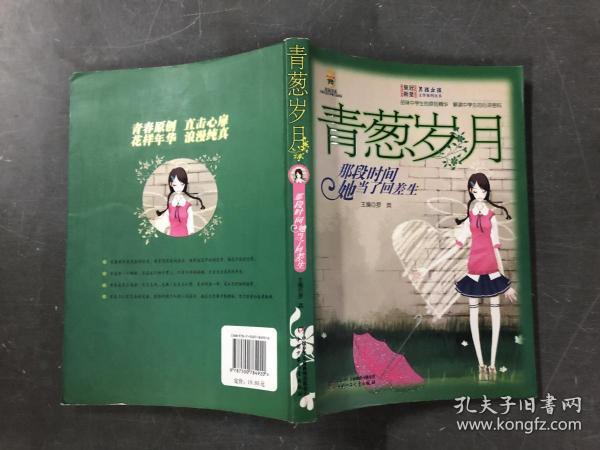 青葱岁月:那段时间她当了回差生/男孩女孩皇冠新星文学系列丛书